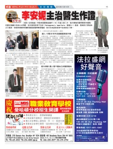 Ming Pao Daily 11 Jan 2013