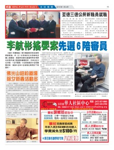 Ming Pao Daily 4 Jan 2013