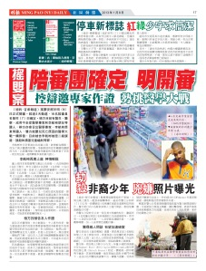 Ming Pao Daily 8 Jan 2013